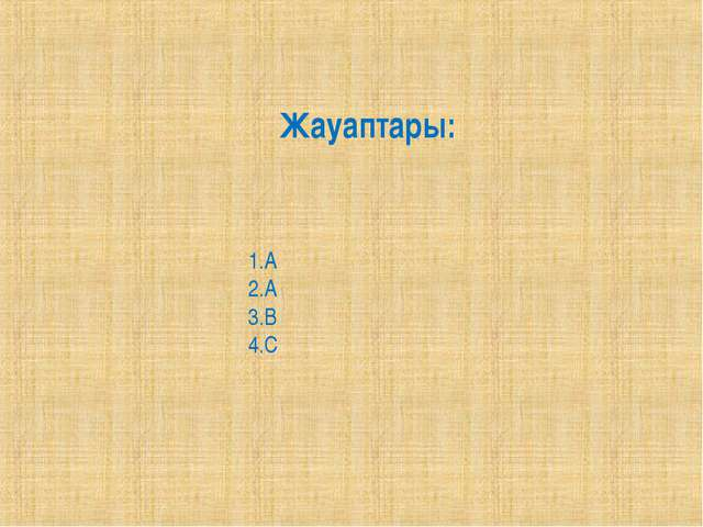 Жауаптары: 1.А 2.А 3.В 4.С