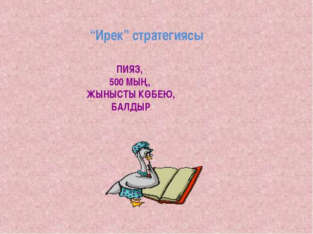 """Ирек"" стратегиясы ПИЯЗ, 500 МЫҢ, ЖЫНЫСТЫ КӨБЕЮ, БАЛДЫР"