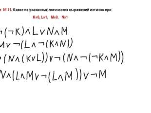 Задание №11. Какое из указанных логических выражений истинно при K=0, L=1