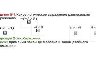 Задание №7. Какое логическое выражение равносильно выражению Существует 2