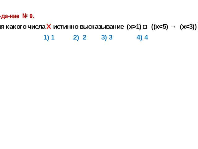 Задание №9. Для какого числа Х истинно высказывание (х>1) ˄ ((x