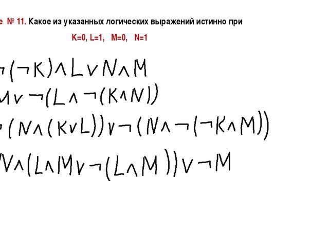 Задание №11. Какое из указанных логических выражений истинно при K=0, L=1...