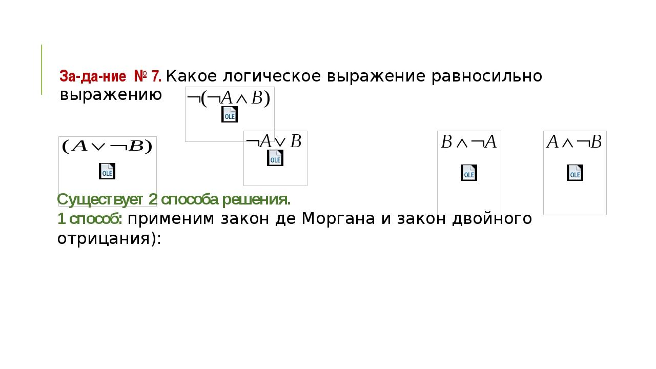 Задание №7. Какое логическое выражение равносильно выражению Существует 2...