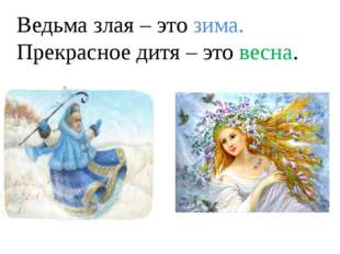 Ведьма злая – это зима. Прекрасное дитя – это весна.