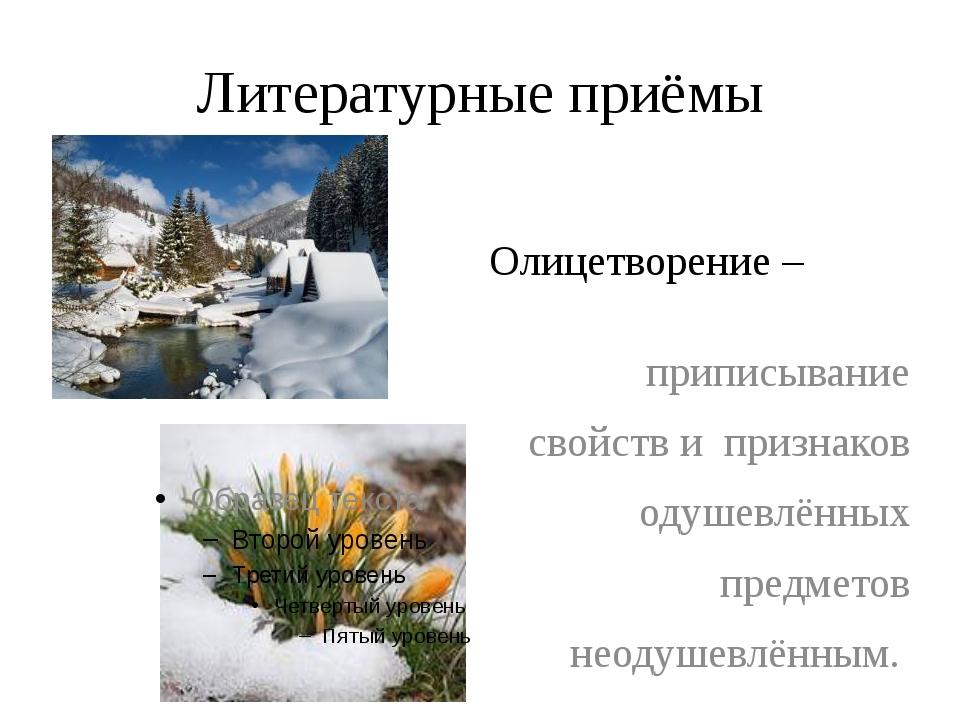 Литературные приёмы приписывание свойств и признаков одушевлённых предметов н...