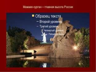 Мамаев курган – главная высота России