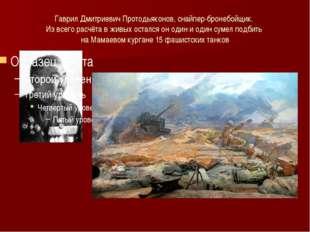 Гаврил Дмитриевич Протодьяконов, снайпер-бронебойщик. Из всего расчёта в живы