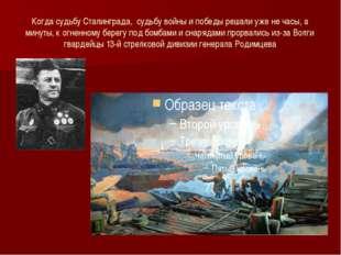 Когда судьбу Сталинграда, судьбу войны и победы решали уже не часы, а минуты,