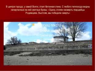 В центре города, у самой Волги, стоит бетонная стена. С любого теплохода видн