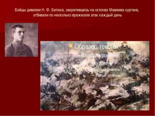 Бойцы дивизии Н. Ф. Батюка, закрепившись на склонах Мамаева кургана, отбивали