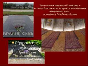 Имена славных защитников Сталинграда – на плитах братских могил, на мраморе м