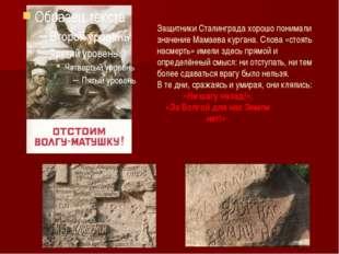 Защитники Сталинграда хорошо понимали значение Мамаева кургана. Слова «стоять