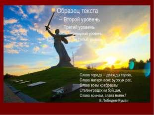 Слава городу – дважды герою, Слава матери всех русских рек, Слава всем храбре