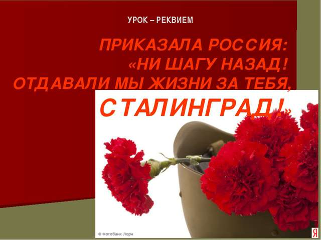 УРОК – РЕКВИЕМ ПРИКАЗАЛА РОССИЯ: «НИ ШАГУ НАЗАД! ОТДАВАЛИ МЫ ЖИЗНИ ЗА ТЕБЯ, С...