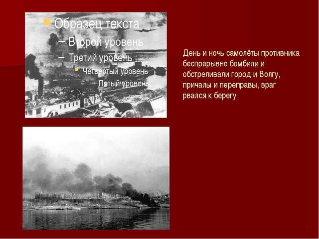 День и ночь самолёты противника беспрерывно бомбили и обстреливали город и Во...
