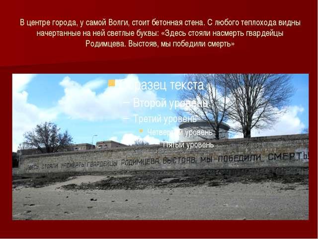 В центре города, у самой Волги, стоит бетонная стена. С любого теплохода видн...