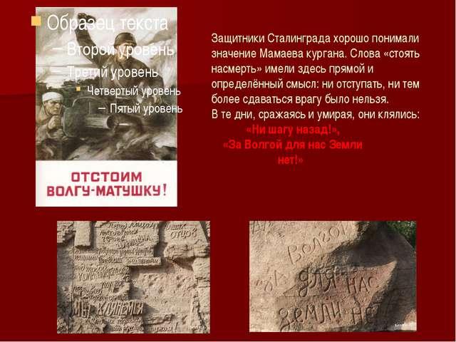 Защитники Сталинграда хорошо понимали значение Мамаева кургана. Слова «стоять...
