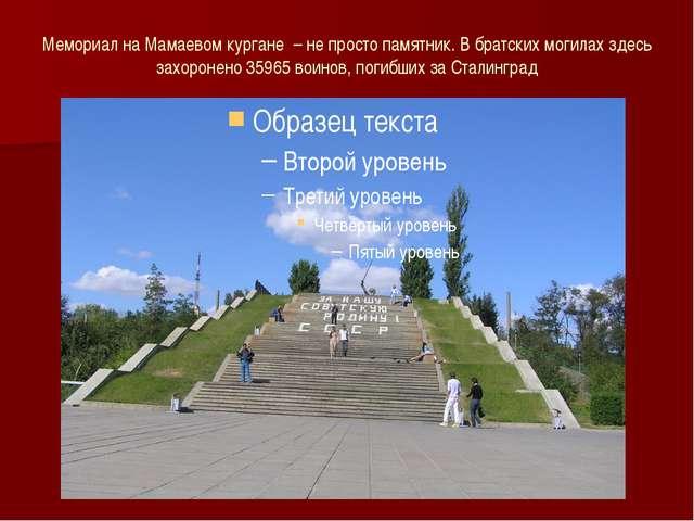Мемориал на Мамаевом кургане – не просто памятник. В братских могилах здесь з...