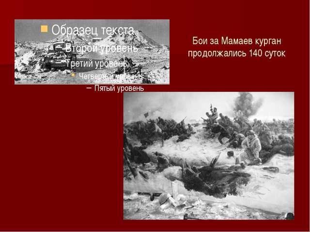 Бои за Мамаев курган продолжались 140 суток