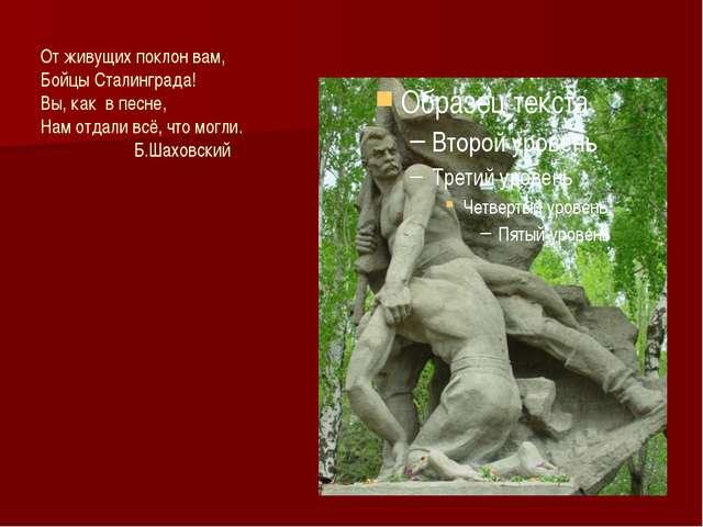 От живущих поклон вам, Бойцы Сталинграда! Вы, как в песне, Нам отдали всё, чт...