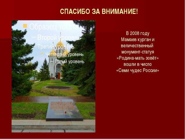 В 2008 году Мамаев курган и величественный монумент-статуя «Родина-мать зовёт...