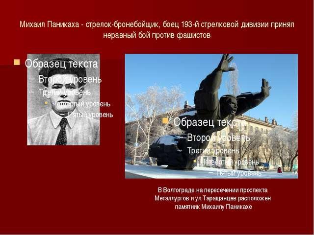 Михаил Паникаха - стрелок-бронебойщик, боец 193-й стрелковой дивизии принял н...