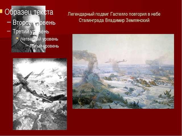 Легендарный подвиг Гастелло повторил в небе Сталинграда Владимир Землянский