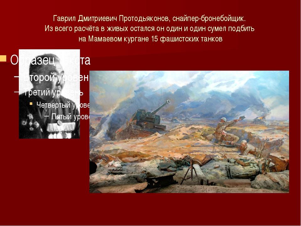 Гаврил Дмитриевич Протодьяконов, снайпер-бронебойщик. Из всего расчёта в живы...