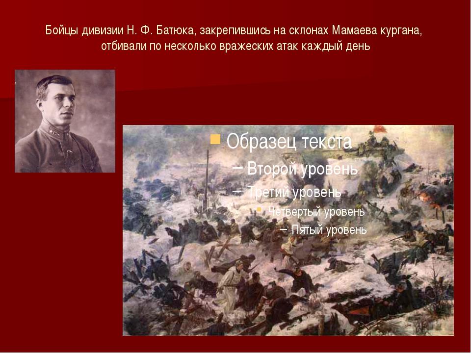 Бойцы дивизии Н. Ф. Батюка, закрепившись на склонах Мамаева кургана, отбивали...