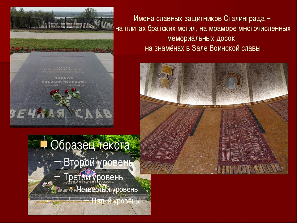 Имена славных защитников Сталинграда – на плитах братских могил, на мраморе м...