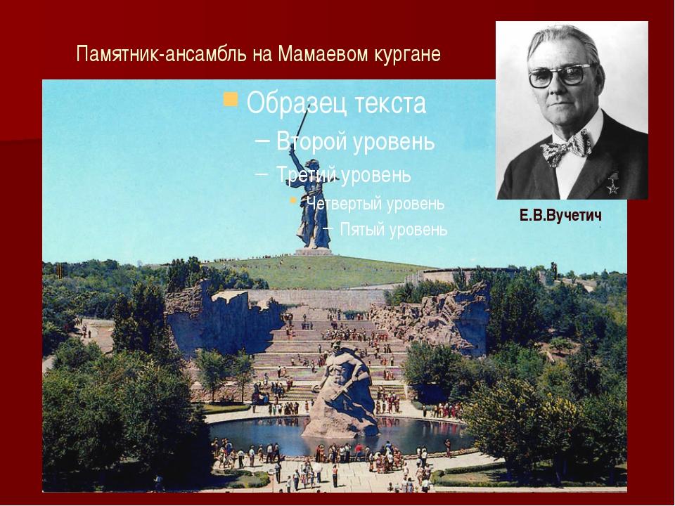 Памятник-ансамбль на Мамаевом кургане Е.В.Вучетич