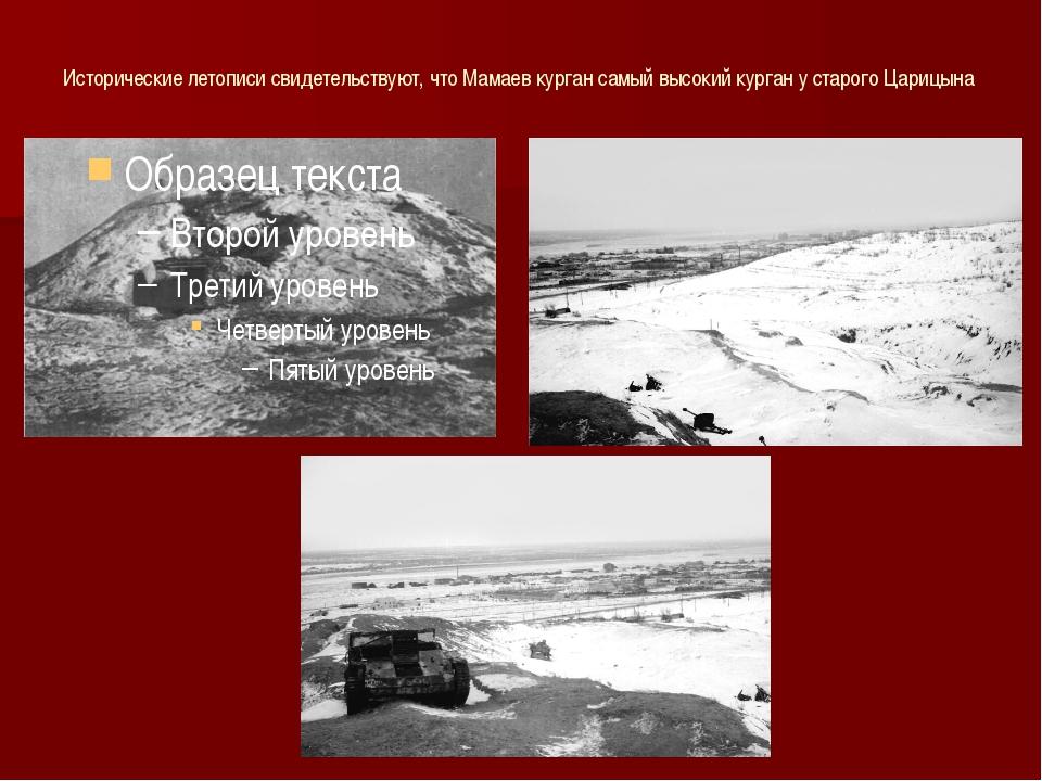 Исторические летописи свидетельствуют, что Мамаев курган самый высокий курга...