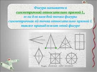 Фигура называется симметричной относительно прямой L, если для каждой точки ф