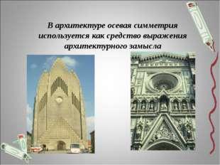 В архитектуре осевая симметрия используется как средство выражения архитектур