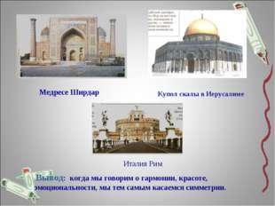 Медресе Ширдар Купол скалы в Иерусалиме Италия Рим Вывод: когда мы говорим о
