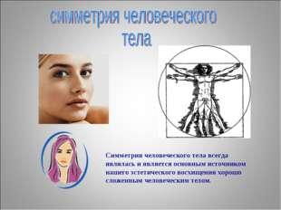 Симметрия человеческого тела всегда являлась и является основным источником н