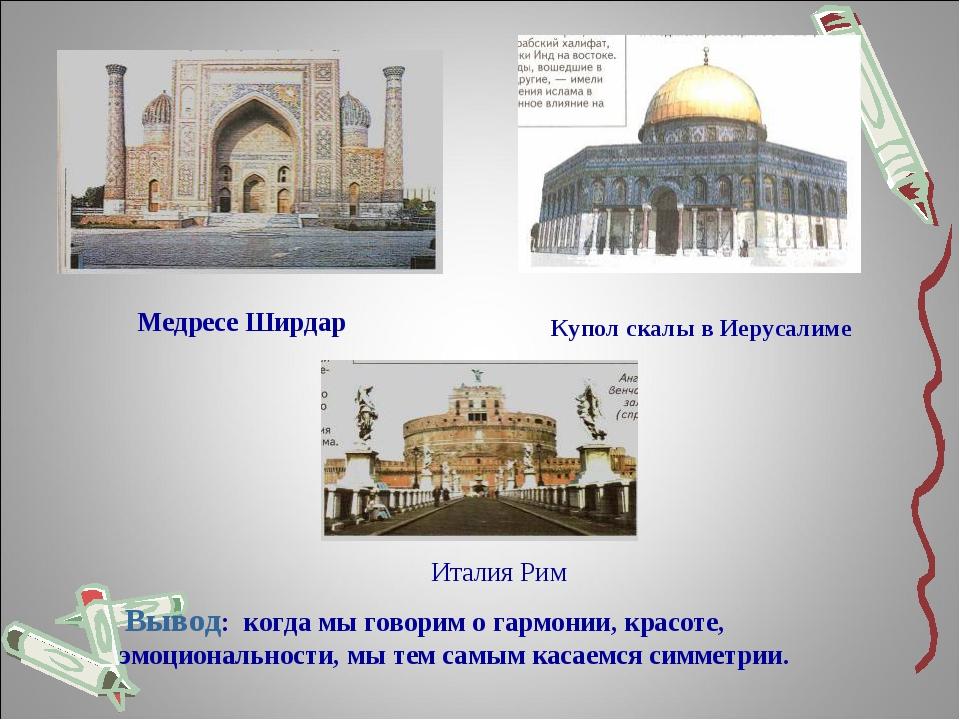 Медресе Ширдар Купол скалы в Иерусалиме Италия Рим Вывод: когда мы говорим о...