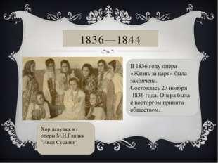 1836—1844 В1836 году опера «Жизнь за царя» была закончена. Состоялась27ноя