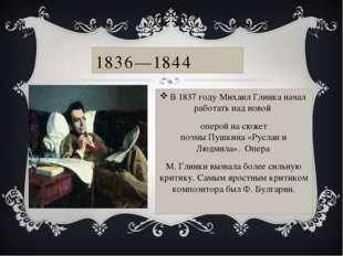 В1837 году Михаил Глинка начал работать над новой оперой на сюжет поэмыПушк