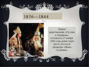 Первое представление«Руслана и Людмилы» состоялось27ноября 1842 года, ро