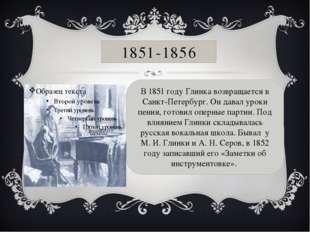 1851-1856 В1851 году Глинка возвращается в Санкт-Петербург. Он давал уроки п
