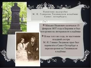 Памятник-надгробие М.И.ГлинкенаТихвинском кладбище Санкт- петербурга Михаи