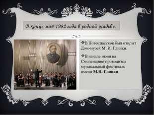 ВНовоспасское был открыт Дом-музей М.И.Глинки. В начале июня на Смоленщине