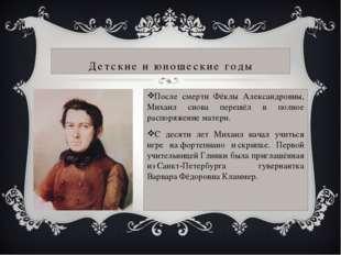 После смерти Фёклы Александровны, Михаил снова перешёл в полное распоряжение