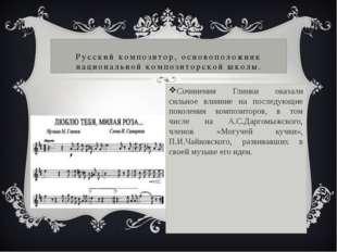 Сочинения Глинки оказали сильное влияние на последующие поколения композиторо