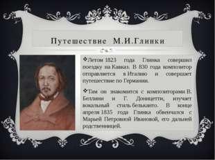 Путешествие М.И.Глинки Летом1823 года Глинка совершил поездку наКавказ. В 8