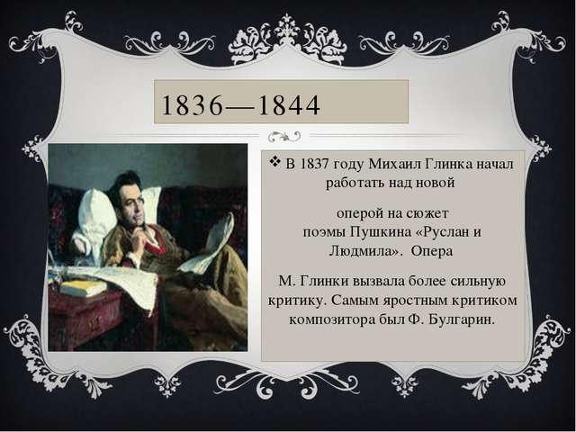 В1837 году Михаил Глинка начал работать над новой оперой на сюжет поэмыПушк...