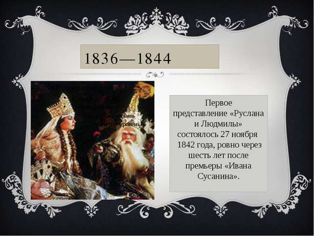 Первое представление«Руслана и Людмилы» состоялось27ноября 1842 года, ро...