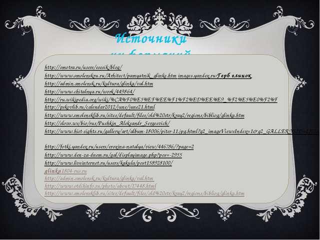 Источники информаций http://smotra.ru/users/esesik/blog/ http://www.smolenskr...