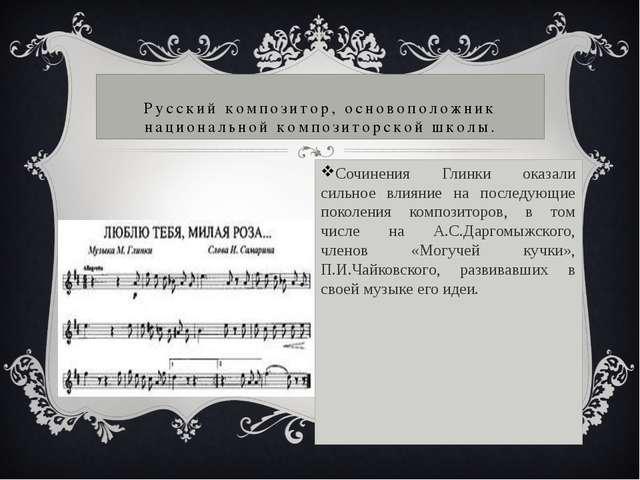 Сочинения Глинки оказали сильное влияние на последующие поколения композиторо...